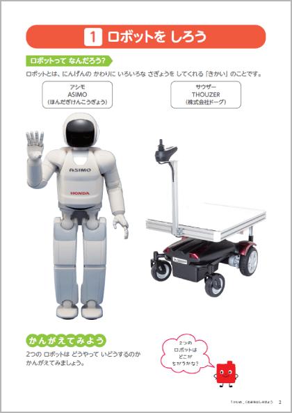 ロボットテキスト例